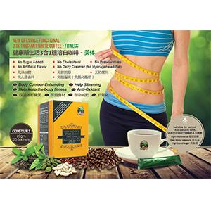 健康新生活咖啡3合1健美